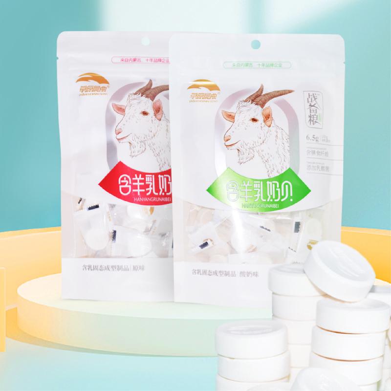 草原晨曲羊奶贝80g原味/酸奶味